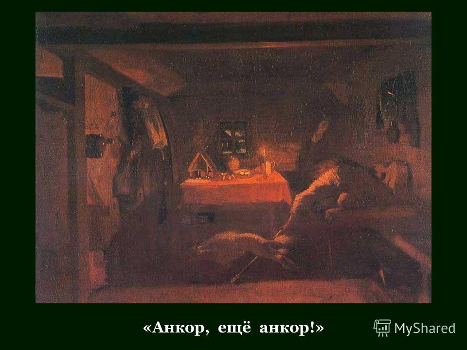«Анкор, ещё анкор!»