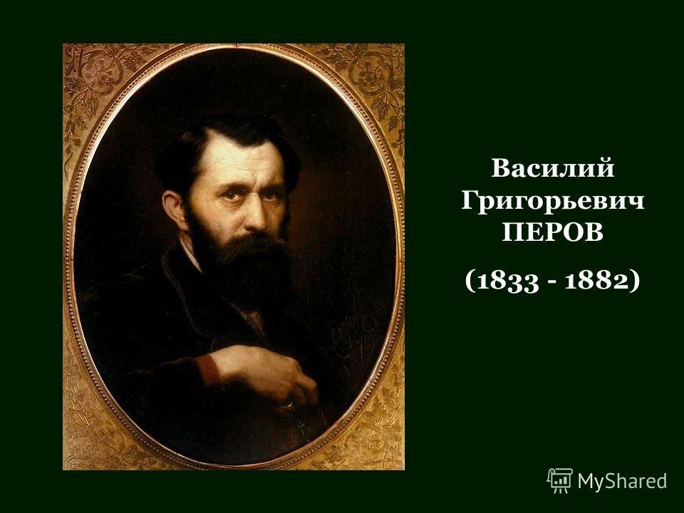 Василий Григорьевич ПЕРОВ (1833 - 1882)