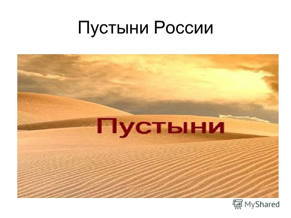 Пустыни России