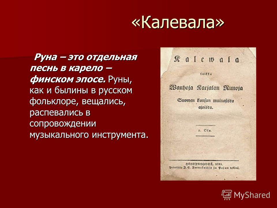 «Калевала» «Калевала» Неповторимые сюжеты из финского сказания известны сегодня благодаря Элиасу Лённроту (1802-1884), врачу, неутомимому собирателю народных песен. В 1835 году, собрав и переработав их, он опубликовал их в едином сборнике и разделив