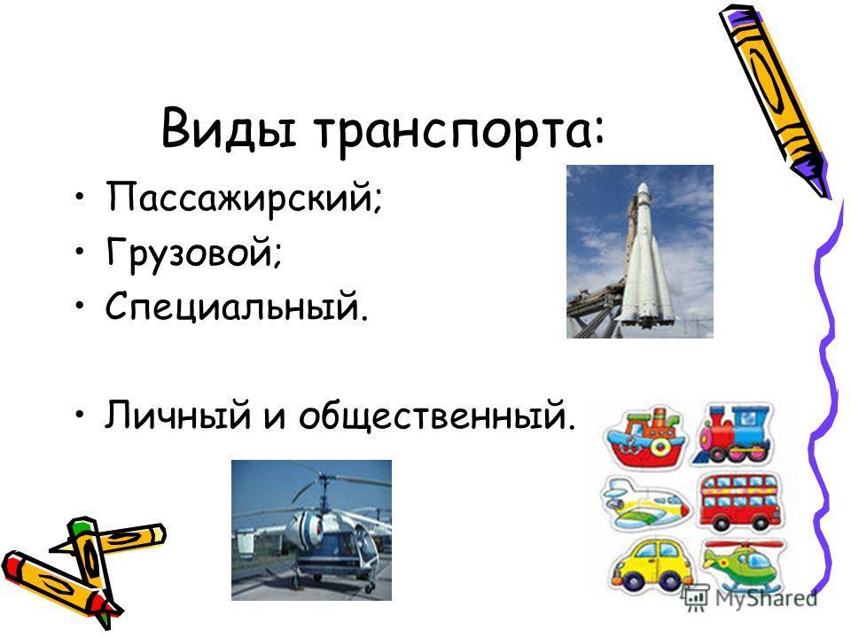 Виды транспорта: Пассажирский; Грузовой; Специальный. Личный и общественный.