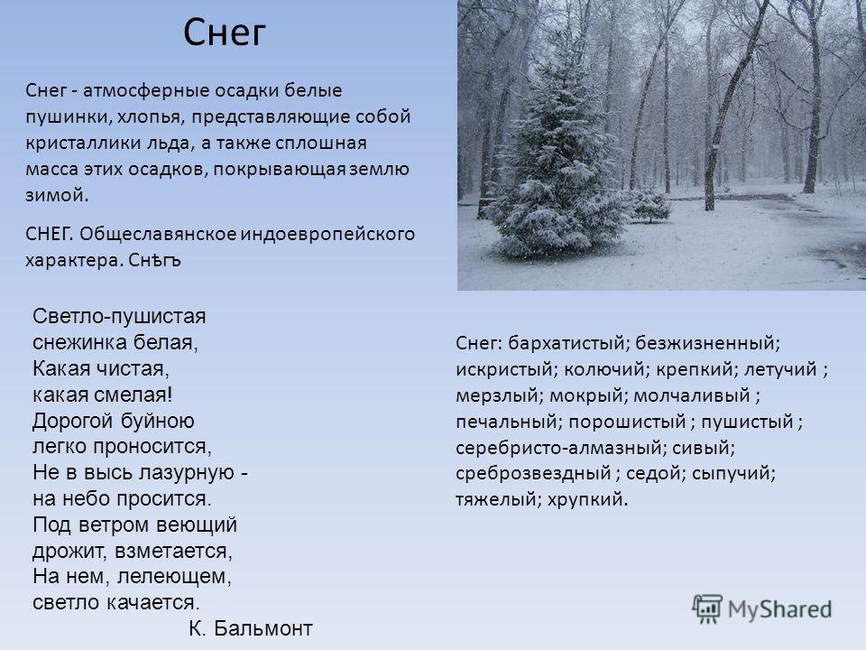 Снег СНЕГ. Общеславянское индоевропейского характера. Снѣгъ Снег: бархатистый; безжизненный; искристый; колючий; крепкий; летучий ; мерзлый; мокрый; молчаливый ; печальный; порошистый ; пушистый ; серебристо-алмазный; сивый; среброзвездный ; седой; с