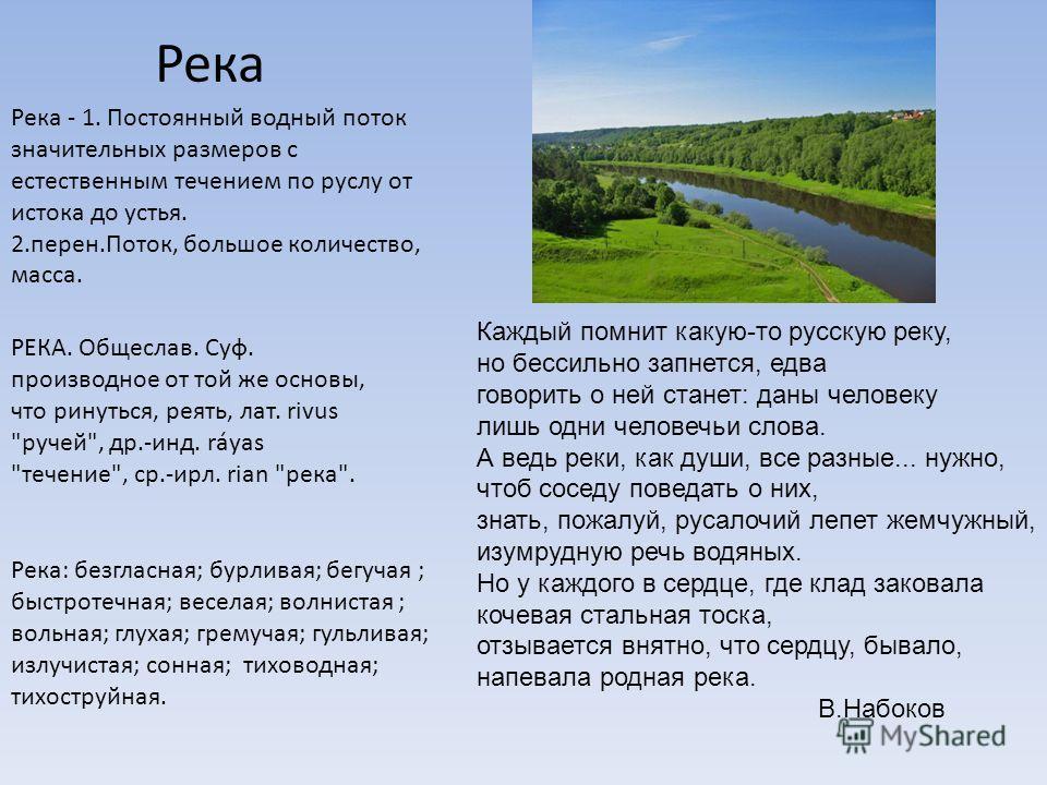 Река Каждый помнит какую-то русскую реку, но бессильно запнется, едва говорить о ней станет: даны человеку лишь одни человечьи слова. А ведь реки, как души, все разные... нужно, чтоб соседу поведать о них, знать, пожалуй, русалочий лепет жемчужный, и