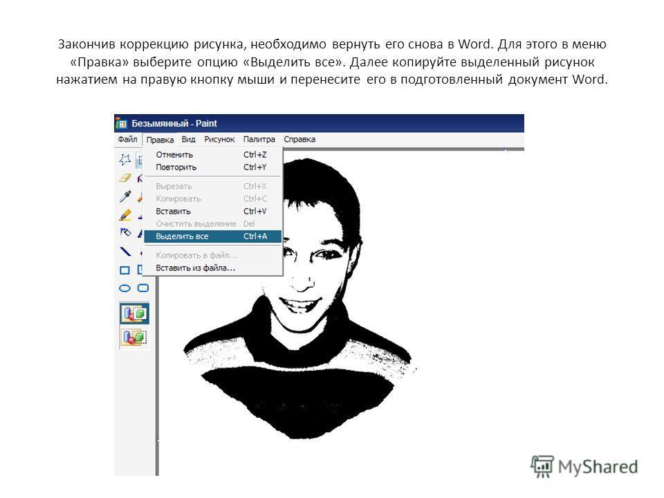 Закончив коррекцию рисунка, необходимо вернуть его снова в Word. Для этого в меню «Правка» выберите опцию «Выделить все». Далее копируйте выделенный рисунок нажатием на правую кнопку мыши и перенесите его в подготовленный документ Word.