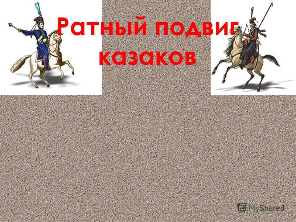 Ратный подвиг казаков