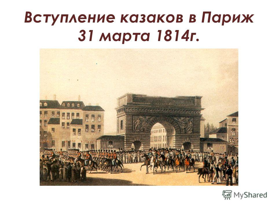 Вступление казаков в Париж 31 марта 1814г.