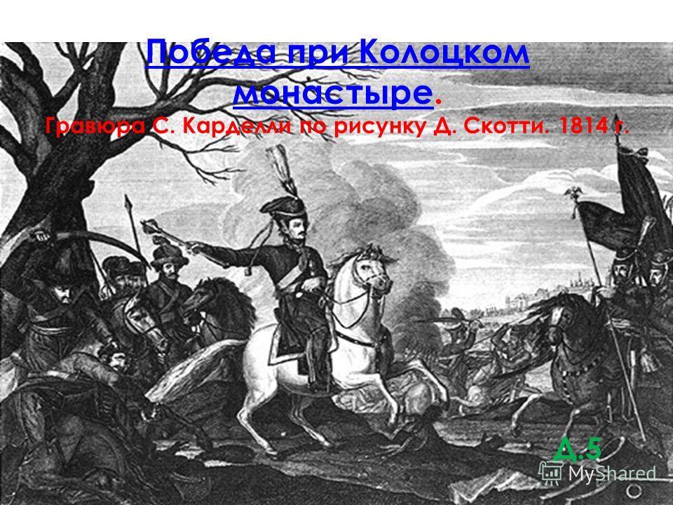 Победа при Колоцком монастыреПобеда при Колоцком монастыре. Гравюра С. Карделли по рисунку Д. Скотти. 1814 г. Д.5