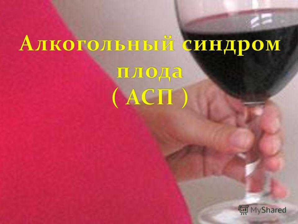 Тразодон алкоголизм лечение