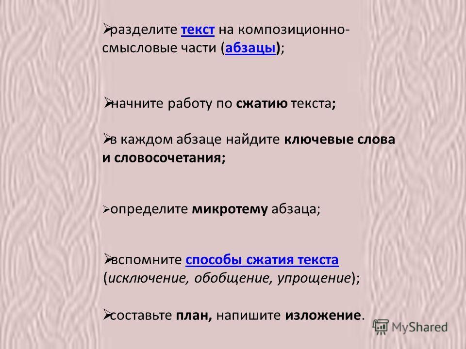 разделите текст на композиционно- смысловые части (абзацы);текстабзацы в каждом абзаце найдите ключевые слова и словосочетания; определите микротему абзаца; вспомните способы сжатия текста (исключение, обобщение, упрощение);способы сжатия текста сост