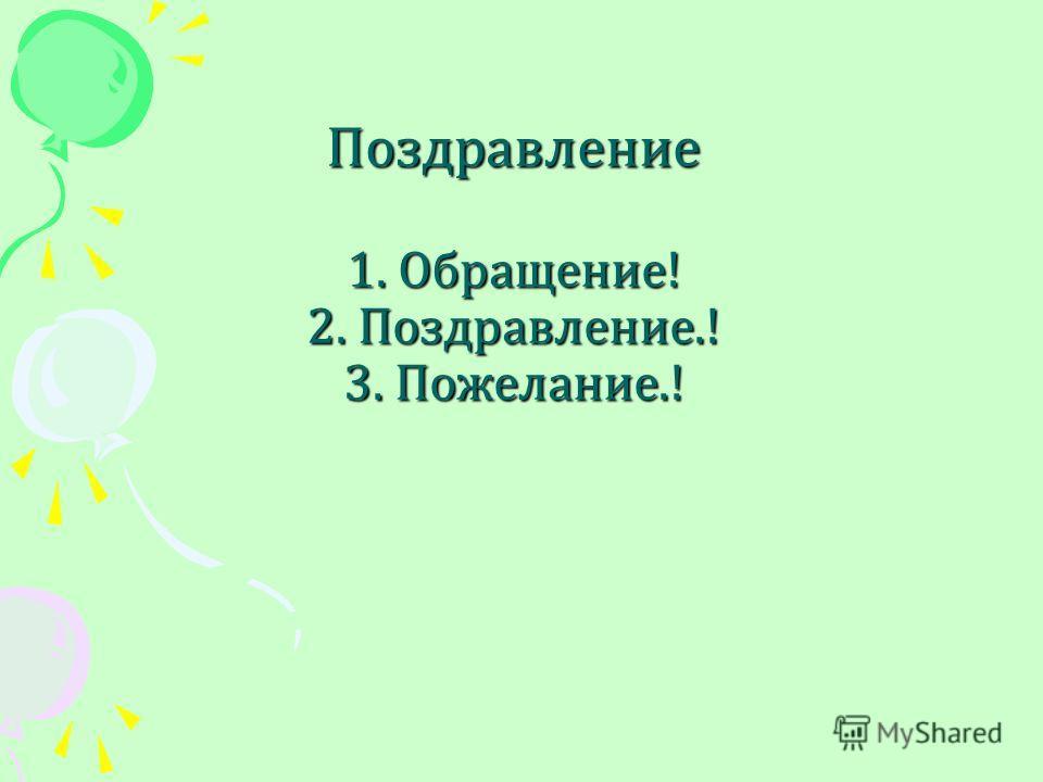 Дорогой Иа! Поздравляем с днём рождения! Желаем счастья в личной жизни. Твои друзья.