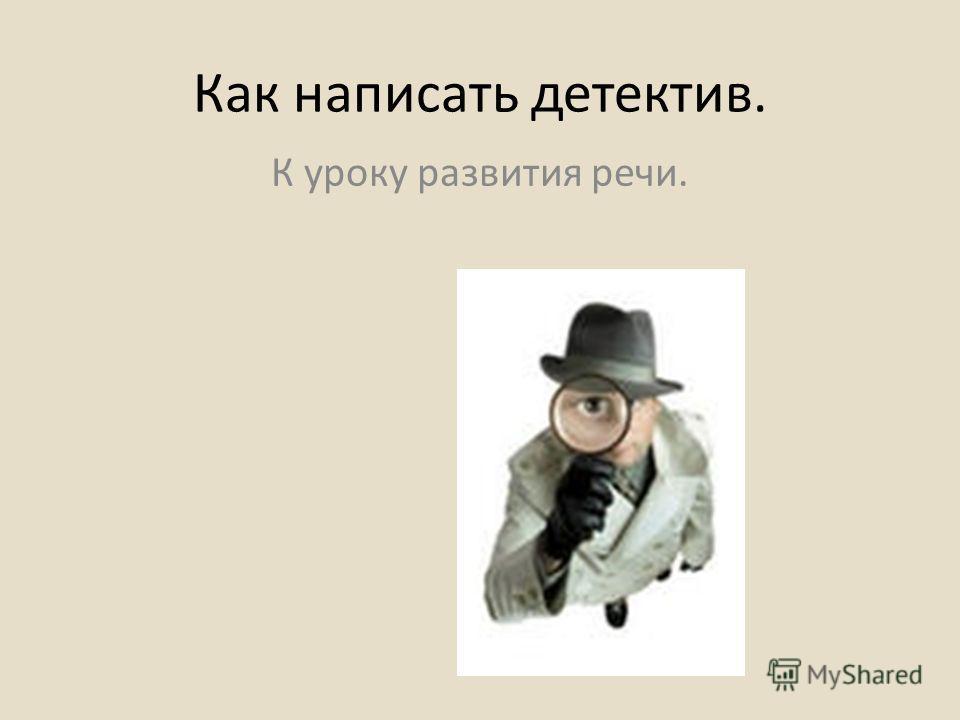 Как написать детектив. К уроку развития речи.