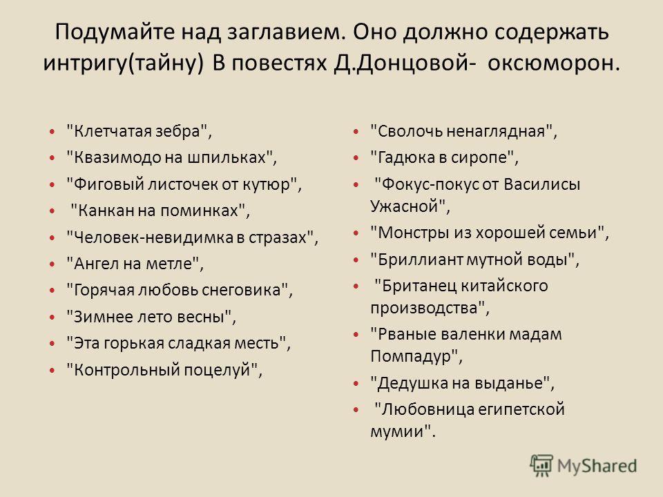 Подумайте над заглавием. Оно должно содержать интригу(тайну) В повестях Д.Донцовой- оксюморон.