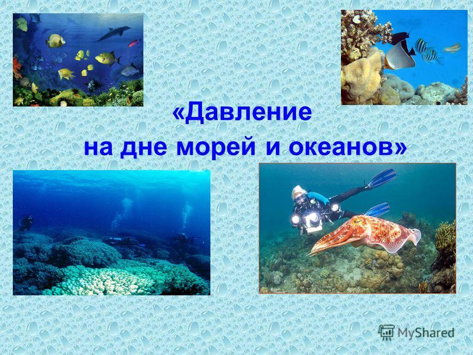 «Давление на дне морей и океанов»