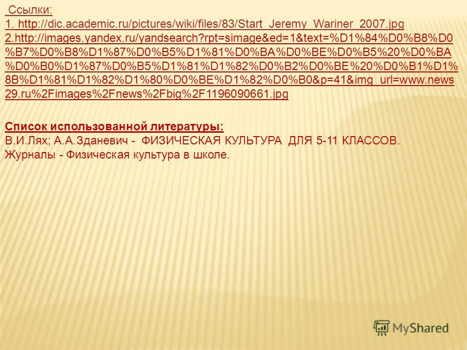 Ссылки: 1.1. http://dic.academic.ru/pictures/wiki/files/83/Start_Jeremy_Wariner_2007.jpg://dic.academic.ru/pictures/wiki/files/83/Start_Jeremy_Wariner_2007.jpg 2.http://images.yandex.ru/yandsearch?rpt=simage&ed=1&text=%D1%84%D0%B8%D0 %B7%D0%B8%D1%87%