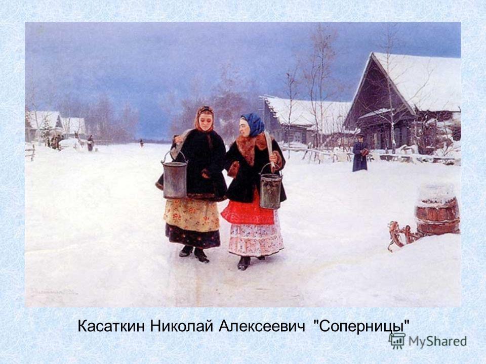 Касаткин Николай Алексеевич Соперницы
