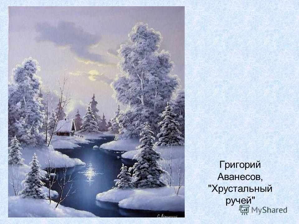 Григорий Аванесов, Хрустальный ручей