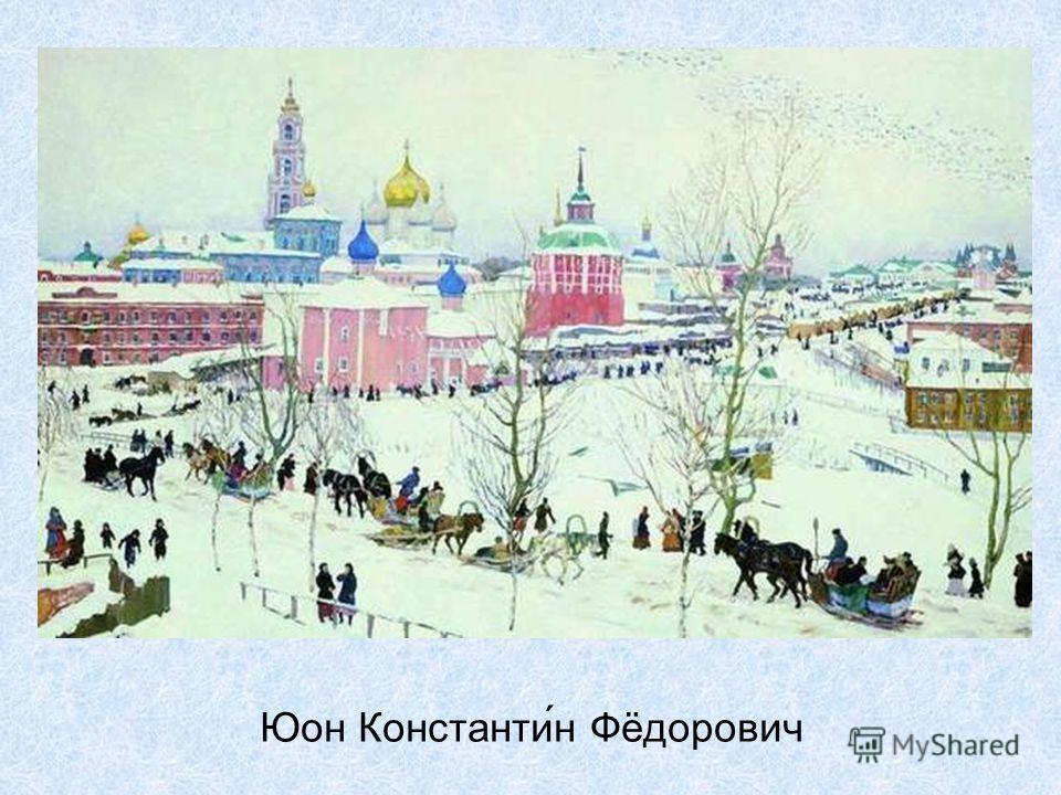 Юон Константи́н Фёдорович