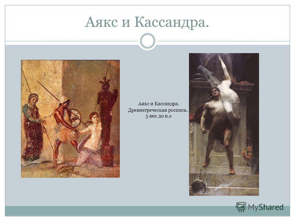 Аякс и Кассандра. Древнегреческая роспись. 5 век до н.э