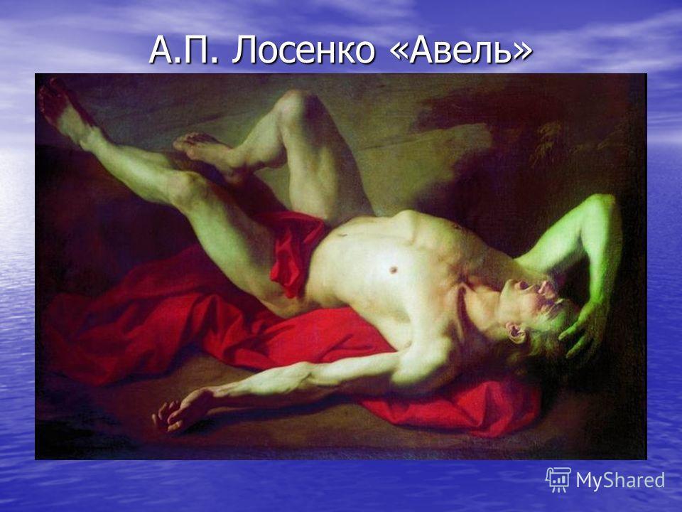А.П. Лосенко «Авель»