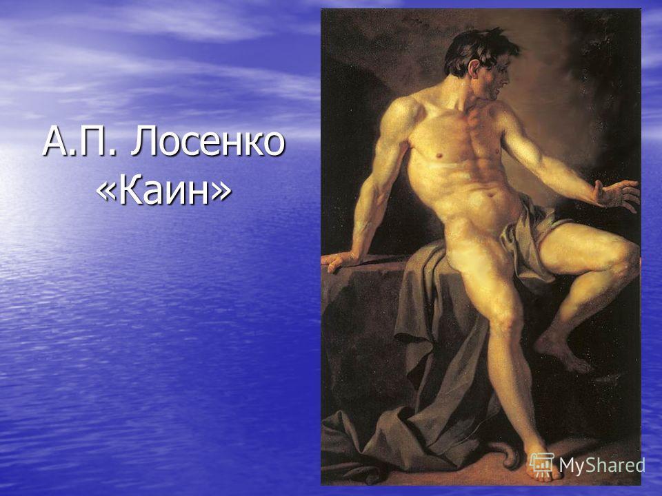 А.П. Лосенко «Каин»