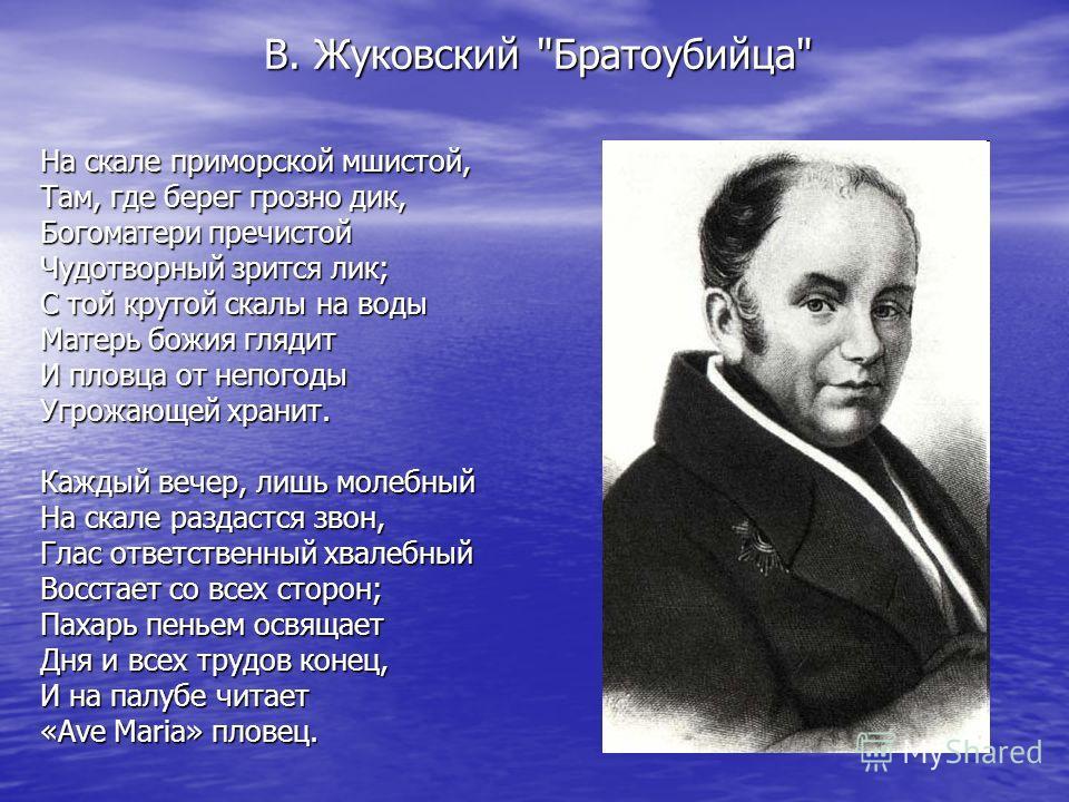 В. Жуковский
