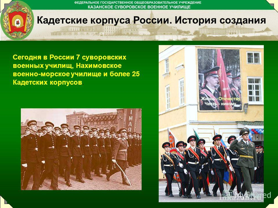 Сегодня в России 7 суворовских военных училищ, Нахимовское военно-морское училище и более 25 Кадетских корпусов.