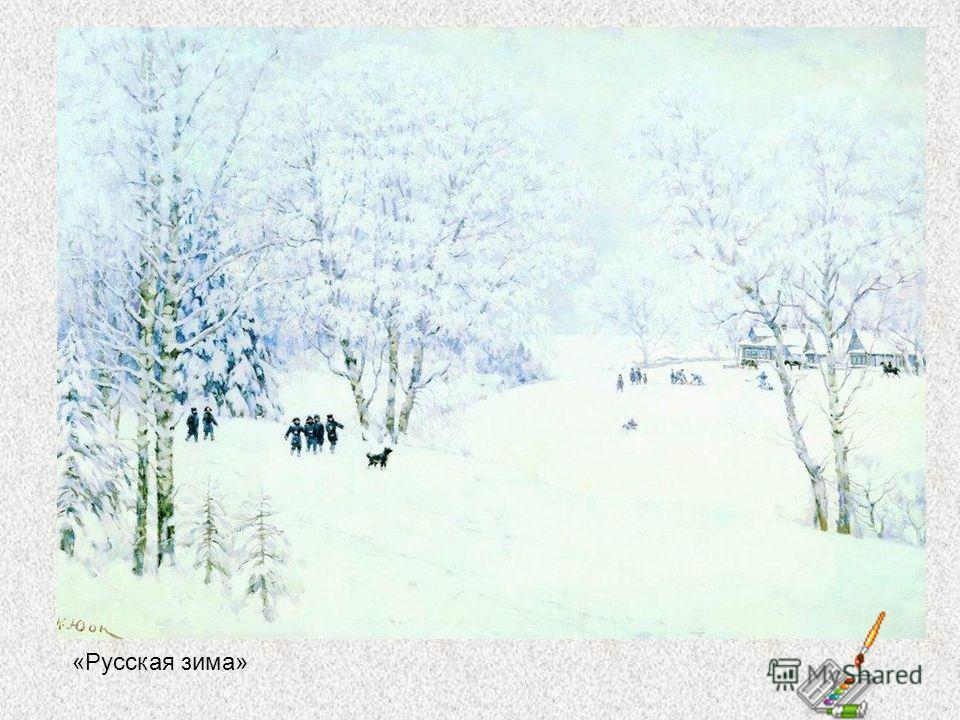 «Русская зима»