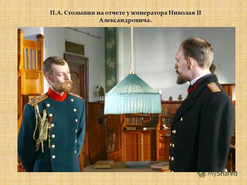 П.А. Столыпин на отчете у императора Николая II Александровича.