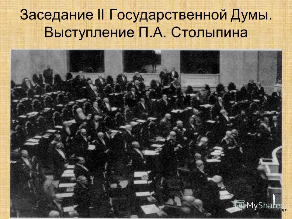 Заседание II Государственной Думы. Выступление П.А. Столыпина