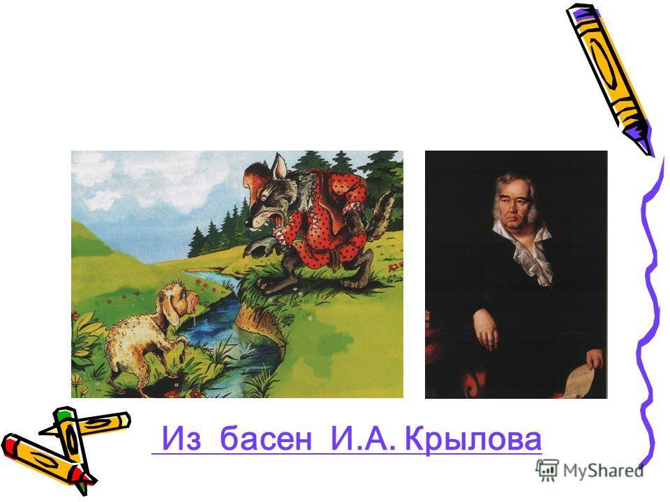Из басен И.А. Крылова