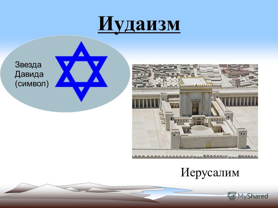 Иудаизм Звезда Давида (символ) Иерусалим