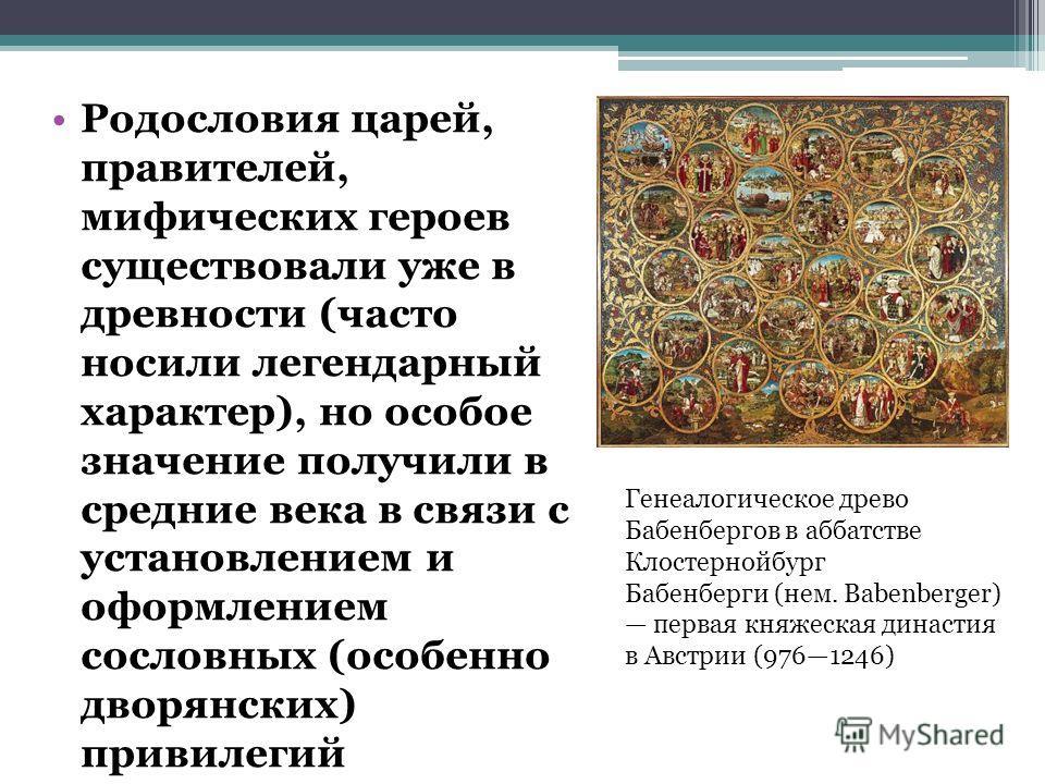 Родословия царей, правителей, мифических героев существовали уже в древности (часто носили легендарный характер), но особое значение получили в средние века в связи с установлением и оформлением сословных (особенно дворянских) привилегий Генеалогичес