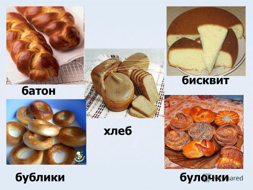 батон бублики бисквит булочки хлеб