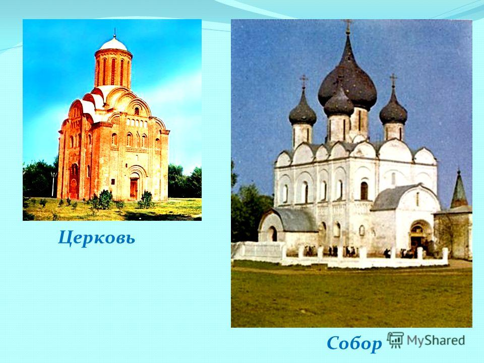 Церковь Собор