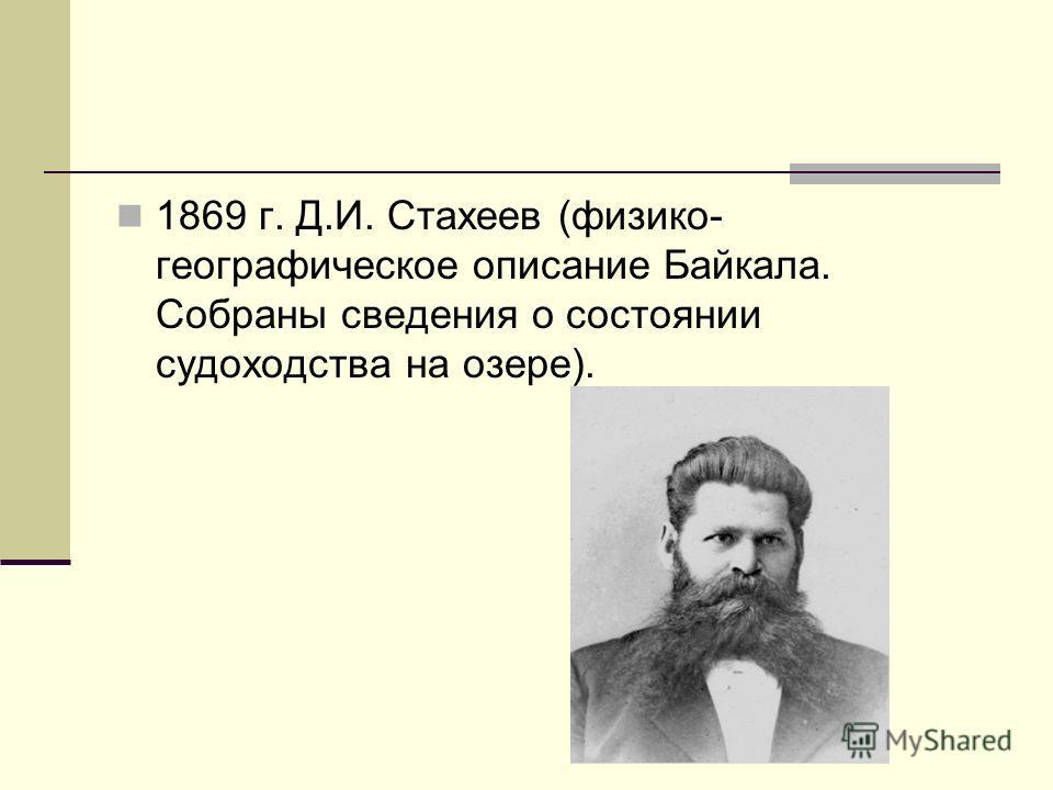 1869 г. Д.И. Стахеев (физико- географическое описание Байкала. Собраны сведения о состоянии судоходства на озере).