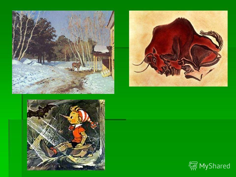 Ответить на вопросы В каком жанре рисовали первобытные художники ? В каком жанре рисовали первобытные художники ? В каком жанре работал В.И.Суриков? В каком жанре работал В.И.Суриков? В каком жанре работал И.И. Левитан? В каком жанре работал И.И. Лев