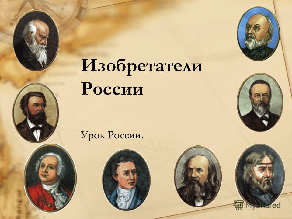 Изобретатели России Урок России.