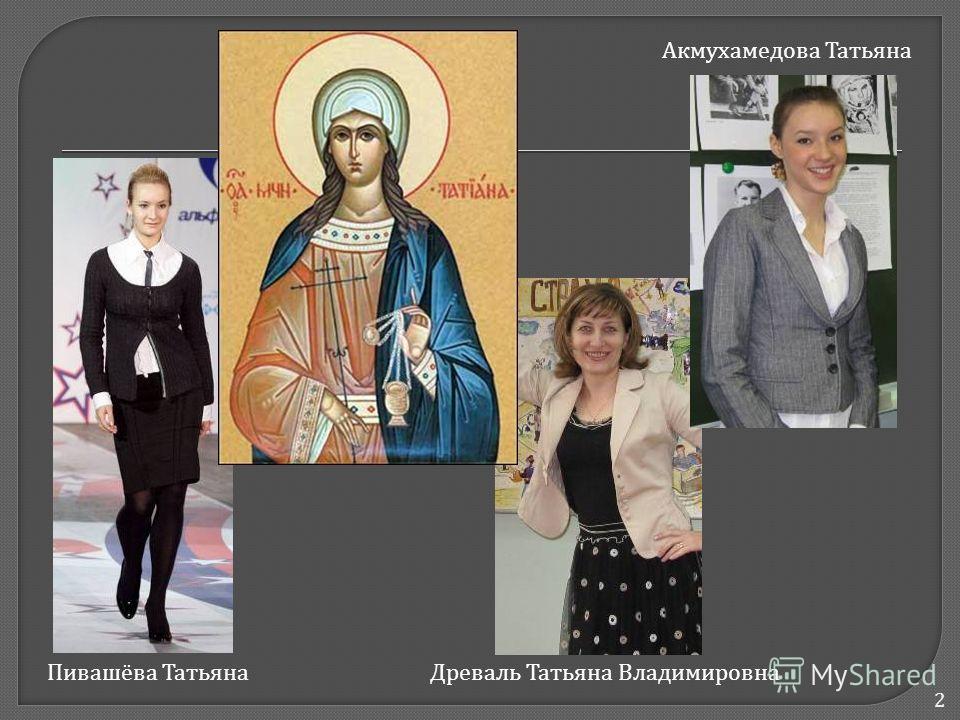 2 Пивашёва Татьяна Акмухамедова Татьяна Древаль Татьяна Владимировна