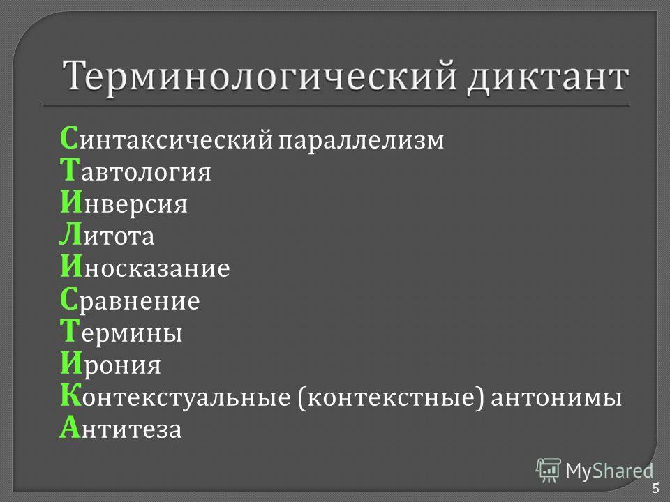 С интаксический п араллелизм Т автология И нверсия Л итота И носказание С равнение Т ермины И рония К онтекстуальные ( контекстные ) а нтонимы А нтитеза 5
