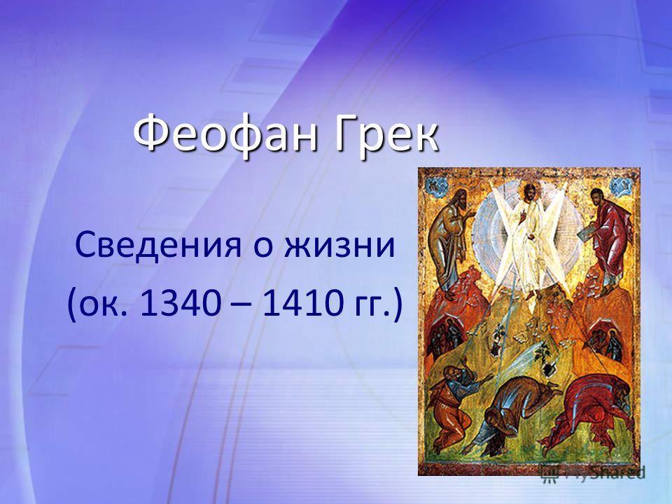 Феофан Грек Сведения о жизни (ок. 1340 – 1410 гг.)