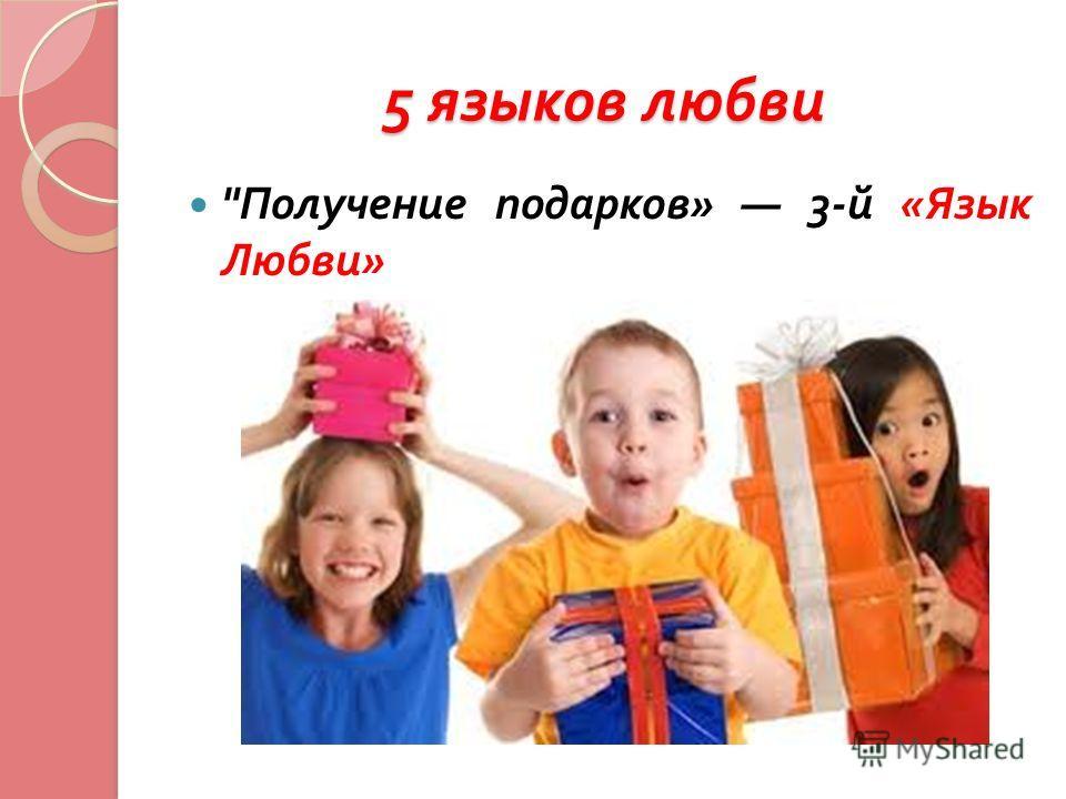 5 языков любви  Получение подарков » 3- й « Язык Любви »