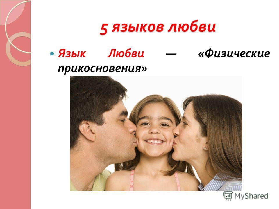 5 языков любви Язык Любви « Физические прикосновения »