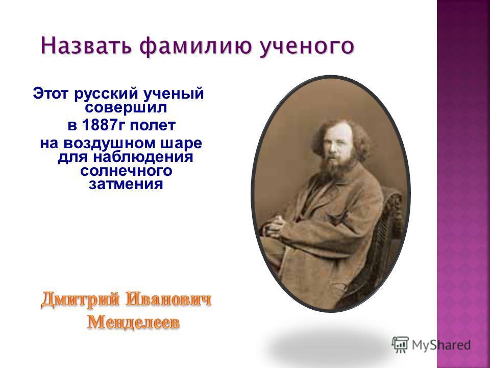 Сейчас скажу без промедления, В том никакого нет сомнения, Его труды от многих отличаются, Отцом он космонавтики считается.
