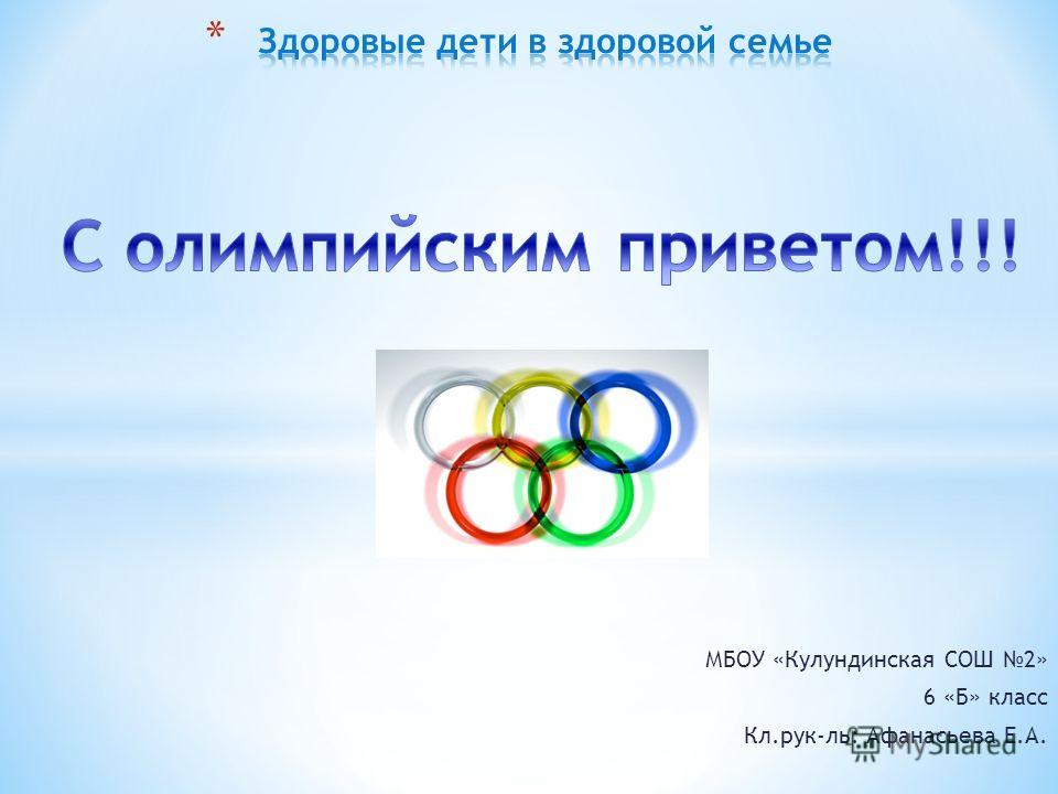 МБОУ «Кулундинская СОШ 2» 6 «Б» класс Кл.рук-ль: Афанасьева Е.А.
