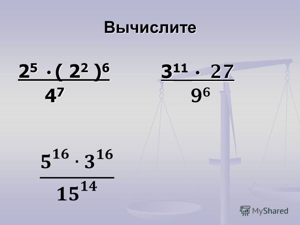 Вычислите 3 11 27 9 6