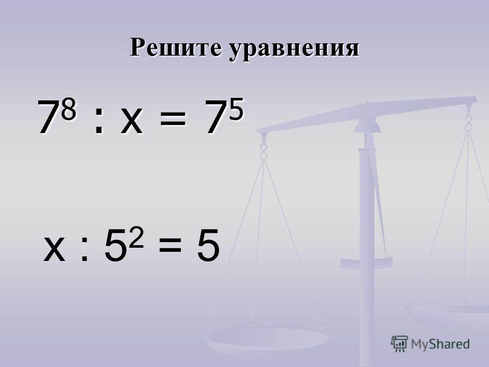 Решите уравнения 7 8 : х = 7 5 7 8 : х = 7 5 х : 5 2 = 5
