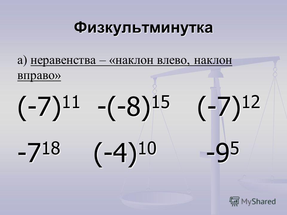 Физкультминутка а) неравенства – «наклон влево, наклон вправо» (-7) 11 -(-8) 15 (-7) 12 -7 18 (-4) 10 -9 5