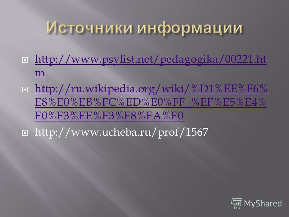 http://www.psylist.net/pedagogika/00221.ht m http://www.psylist.net/pedagogika/00221.ht m http://ru.wikipedia.org/wiki/%D1%EE%F6% E8%E0%EB%FC%ED%E0%FF_%EF%E5%E4% E0%E3%EE%E3%E8%EA%E0 http://ru.wikipedia.org/wiki/%D1%EE%F6% E8%E0%EB%FC%ED%E0%FF_%EF%E5
