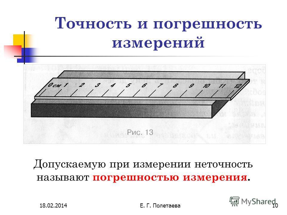 18.02.2014Е. Г. Полетаева10 Точность и погрешность измерений Допускаемую при измерении неточность называют погрешностью измерения.