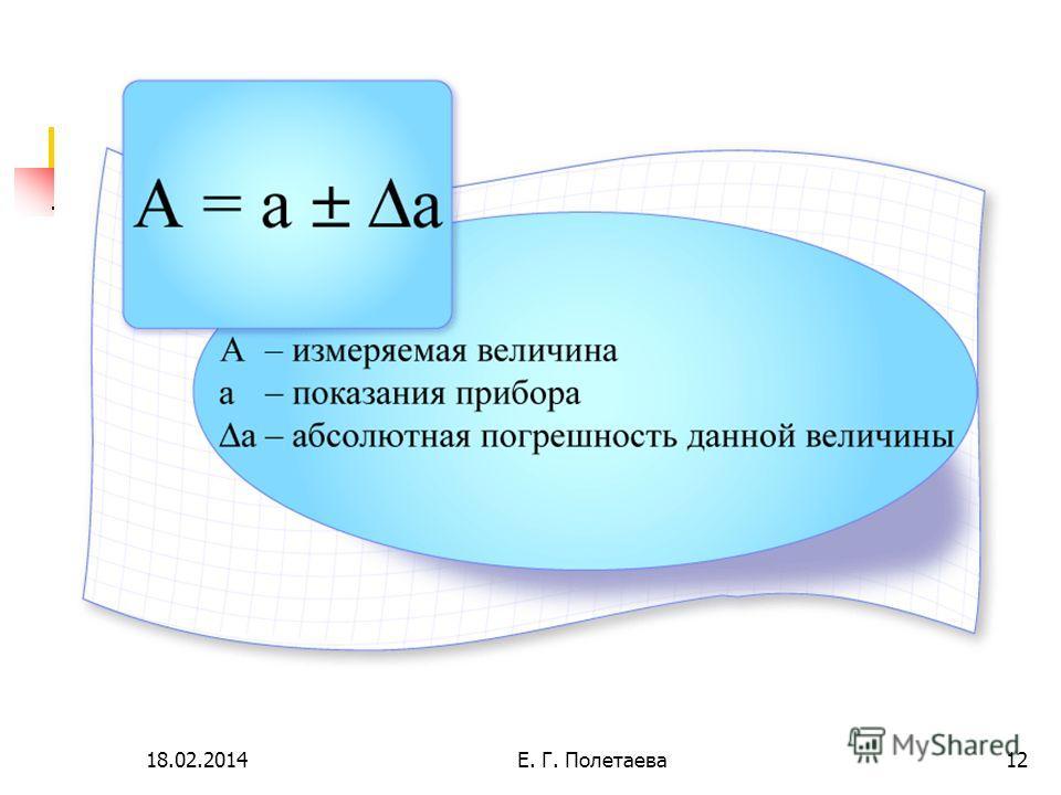 18.02.2014Е. Г. Полетаева12
